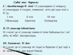 Сабақтың барысы: І. Ұйымдастыру бөлімі: Оқушылармен сәлемдесу, оқушыларды тү