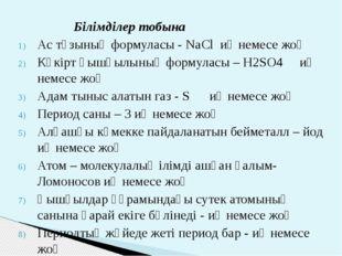 Білімділер тобына Ас тұзының формуласы - NaCl иә немесе жоқ Күкірт қышқылыны