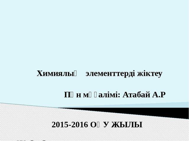 Жаңаөзен – мектеп гимназиясы Сабақтың тақырыбы: Химиялық элементтерді жіктеу...