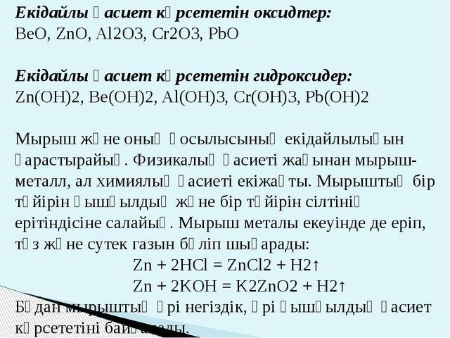 Екідайлы қасиет көрсететін оксидтер: BeO, ZnO, Al2O3, Cr2O3, PbO Екідайлы қас...