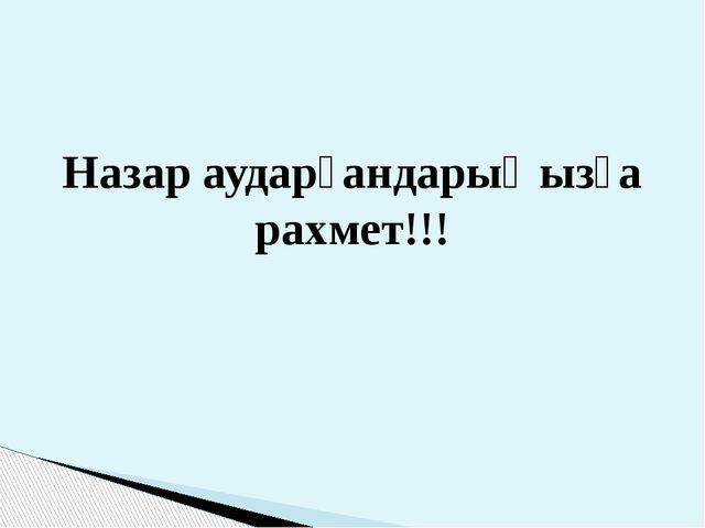 Назар аударғандарыңызға рахмет!!!