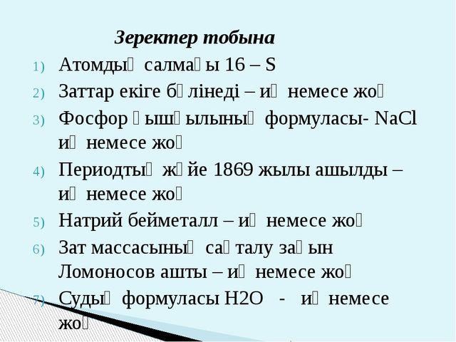 Зеректер тобына Атомдық салмағы 16 – S Заттар екіге бөлінеді – иә немесе жоқ...