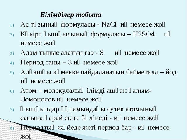 Білімділер тобына Ас тұзының формуласы - NaCl иә немесе жоқ Күкірт қышқылыны...