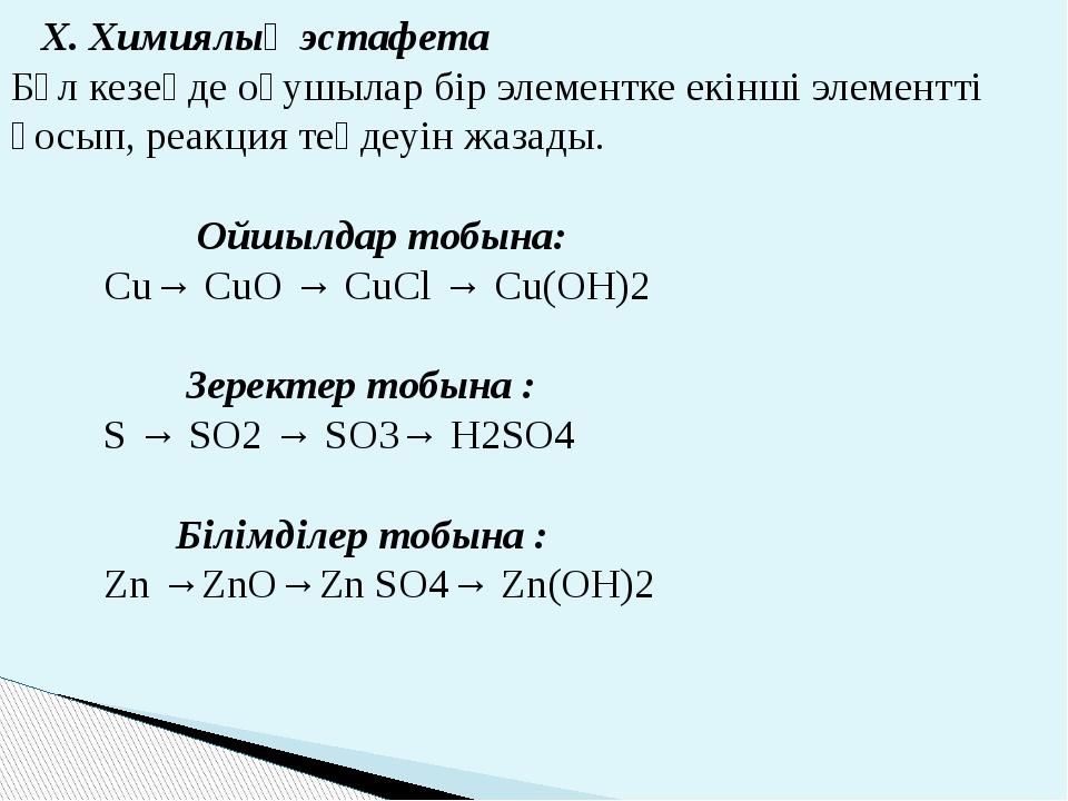 X. Химиялық эстафета Бұл кезеңде оқушылар бір элементке екінші элементті қос...