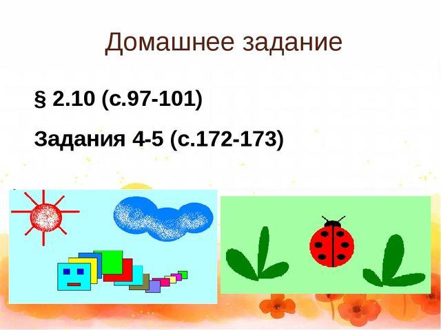 Домашнее задание § 2.10 (c.97-101) Задания 4-5 (с.172-173)
