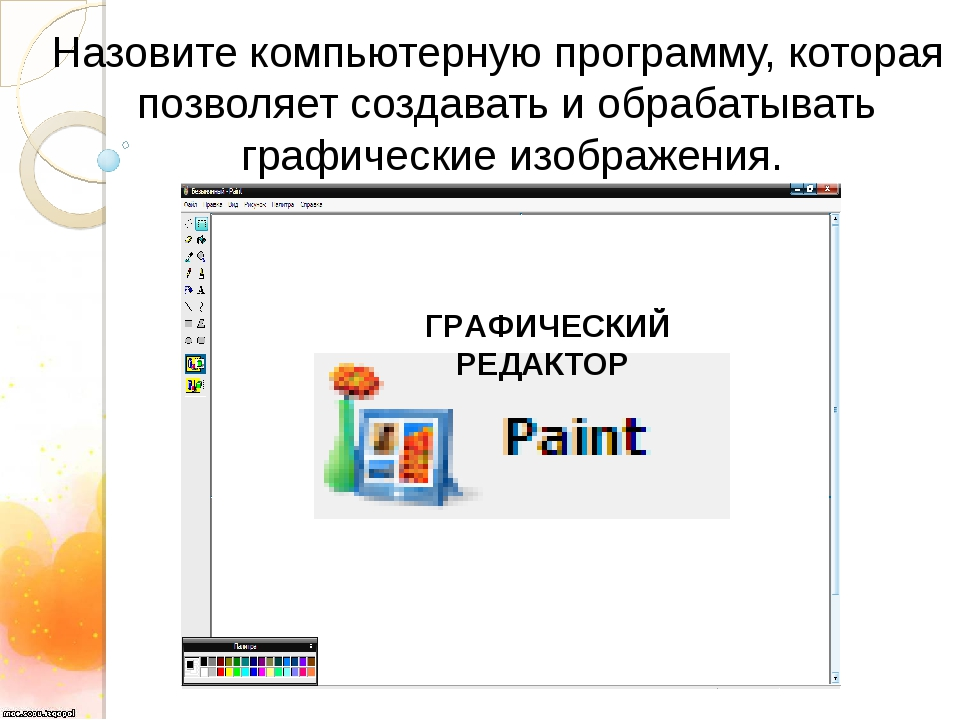 Назовите компьютерную программу, которая позволяет создавать и обрабатывать г...
