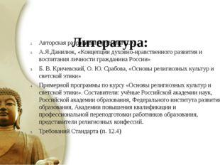 Авторская разработка Артёмова Л.Ю. А.Я.Данилюк, «Концепции духовно-нравственн