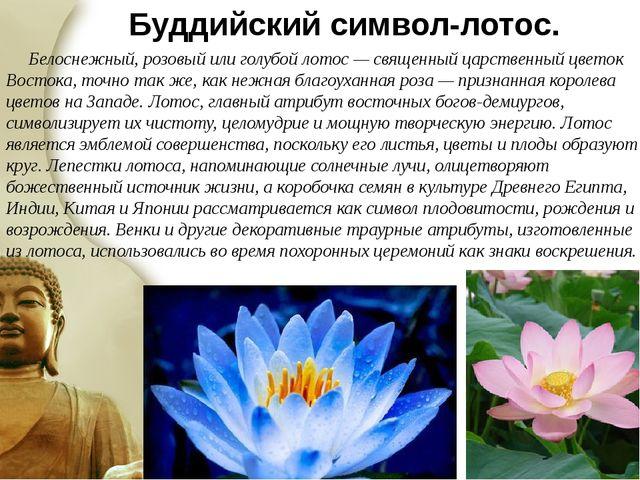 Буддийский символ-лотос. Белоснежный, розовый или голубой лотос — священный ц...