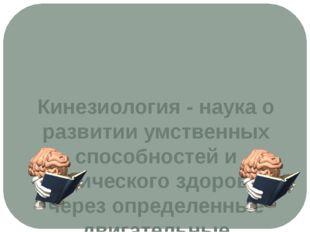 Кинезиология - наука о развитии умственных способностей и физического здоровь