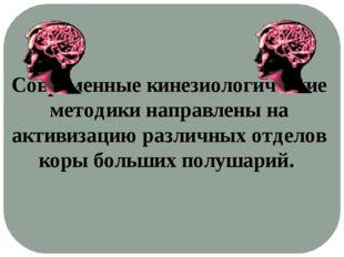 Современные кинезиологические методики направлены на активизацию различных от