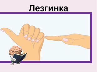 Лезгинка