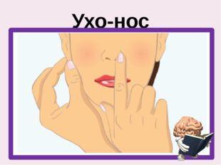 Ухо-нос