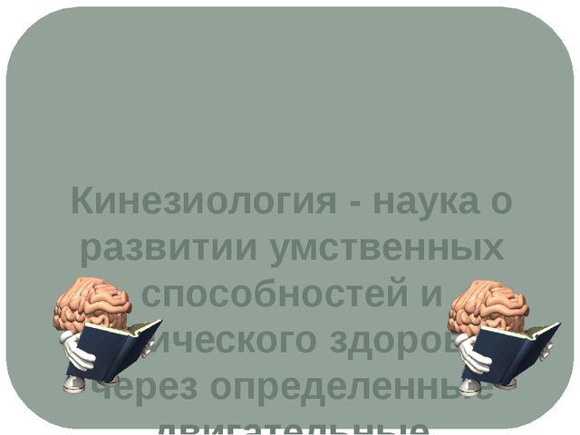 Кинезиология - наука о развитии умственных способностей и физического здоровь...