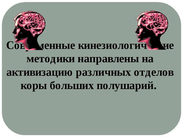 Современные кинезиологические методики направлены на активизацию различных от...