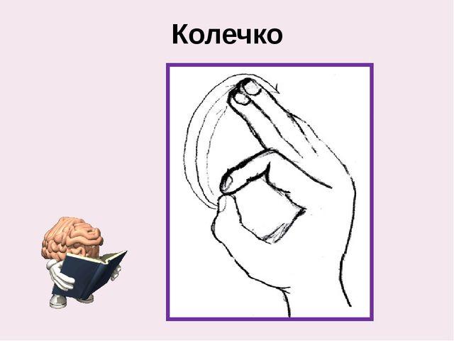 Колечко