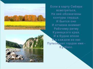 Если в карту Сибири всмотреться, На ней обозначены контуры сердца. И бьется о