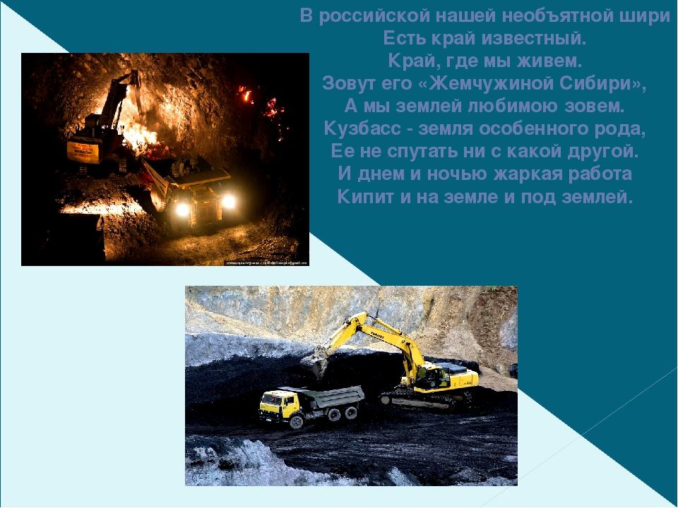 В российской нашей необъятной шири Есть край известный. Край, где мы живем. З...