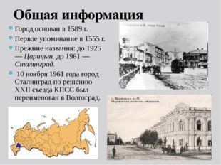 Город основан в 1589 г. Первое упоминание в 1555 г. Прежние названия: до 1925