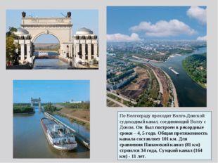По Волгограду проходит Волго-Донской судоходный канал, соединяющий Волгу с До
