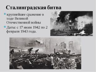 крупнейшее сражение в ходе Великой Отечественной войны Даты: с 17 июля 1942 п