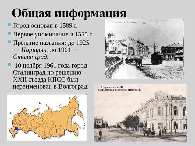 Город основан в 1589 г. Первое упоминание в 1555 г. Прежние названия: до 1925...
