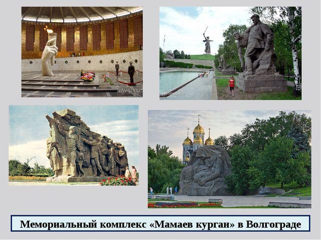 Мемориальный комплекс «Мамаев курган» в Волгограде