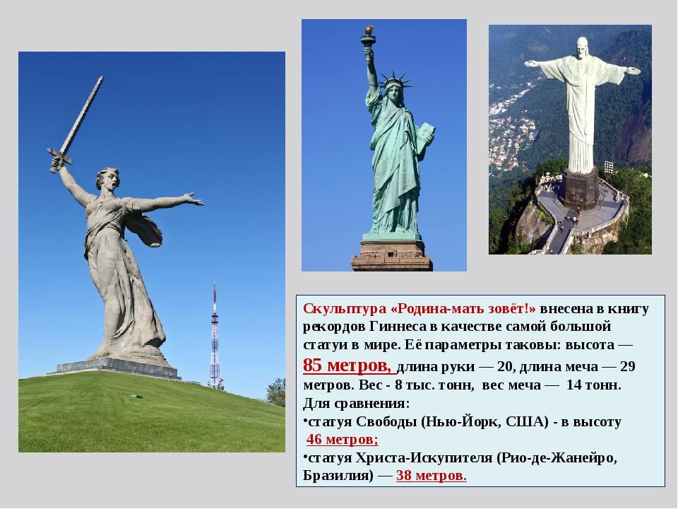 Скульптура «Родина-мать зовёт!» внесена в книгу рекордов Гиннеса в качестве с...