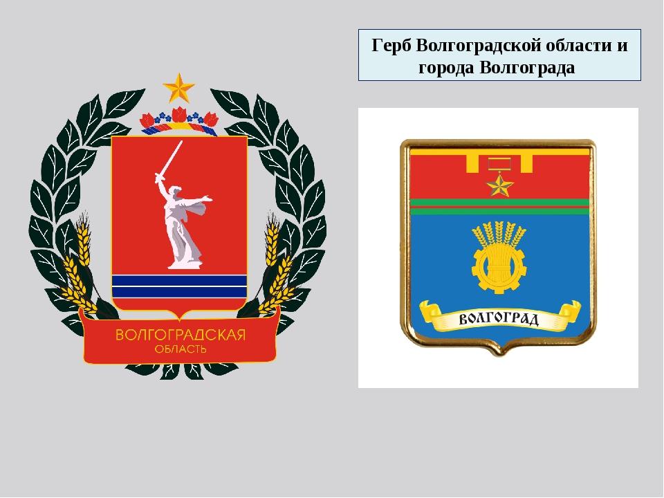 Герб Волгоградской области и города Волгограда