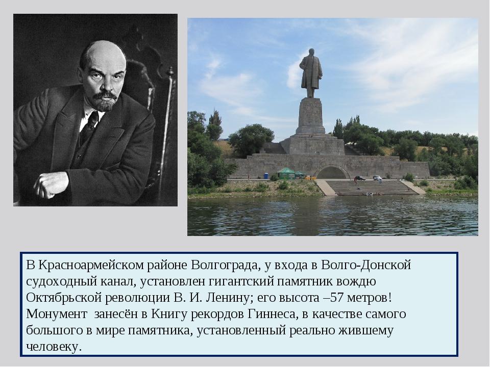 В Красноармейском районе Волгограда, у входа в Волго-Донской судоходный канал...