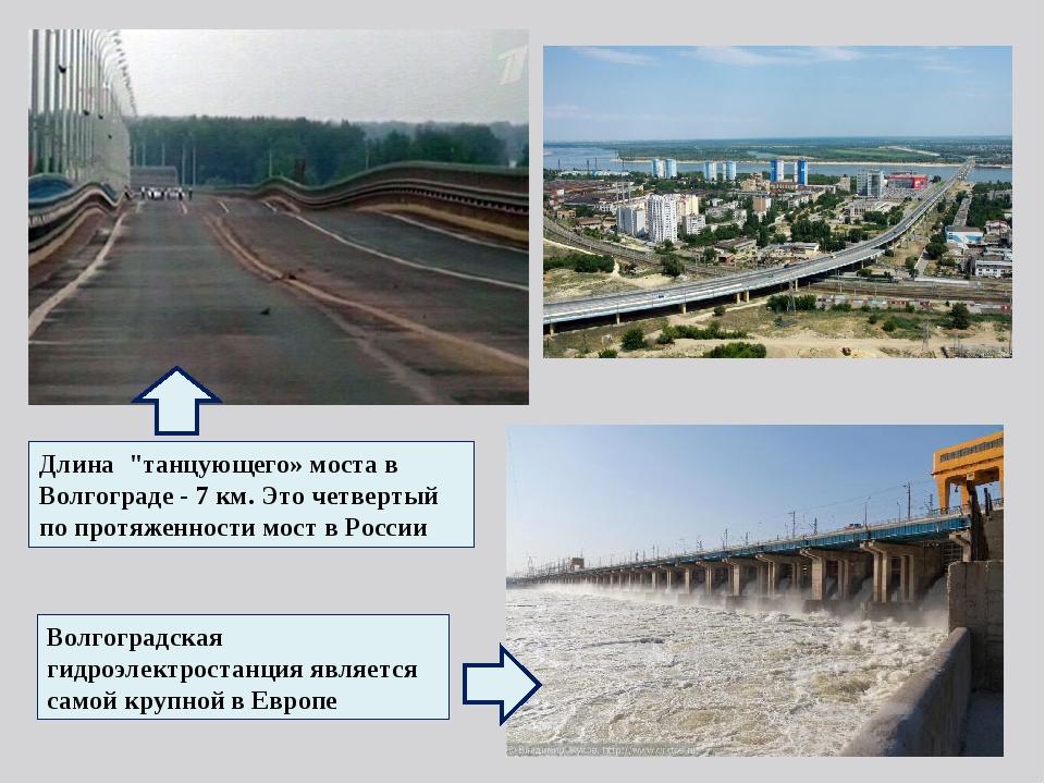 """Длина """"танцующего» моста в Волгограде - 7 км. Это четвертый по протяженности..."""