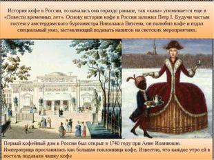 История кофе в России, то началась она гораздо раньше, так «кава» упоминается