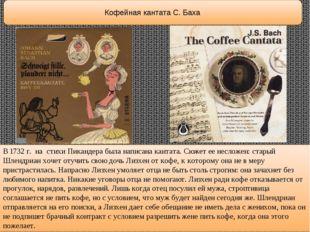 Кофейная кантата С. Баха В 1732 г. на стихи Пикандера была написана кантата.