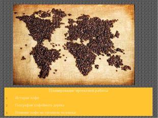 Планирование проектной работы История кофе География кофейного дерева Влияние