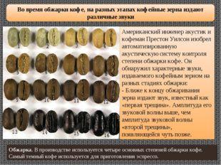 Во время обжарки кофе, на разных этапах кофейные зерна издают различные звуки