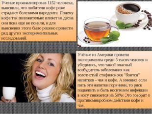 Ученые проанализировав 1152 человека, выяснили, что любители кофе реже страда