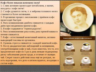 Кофе более показан женскому полу! 1. С ним активнее происходит метаболизм, а