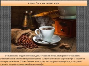 Большинство людей начинают день с чашечки кофе. История этого напитка увлека