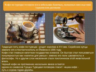 Кофе по-турецки готовили его внебольших баночках, названных впоследствии тур