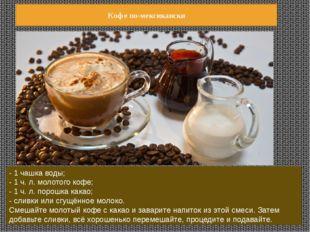 - 1 чашка воды; - 1 ч. л. молотого кофе; - 1 ч. л. порошка какао; - сливки ил