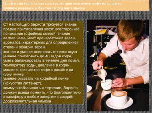 Профессия бариста как мастера по приготовлению кофе наэспрессо машинеродила