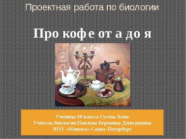 Проектная работа по биологии Про кофе от а до я Ученица 10 класса Гусева Анна...
