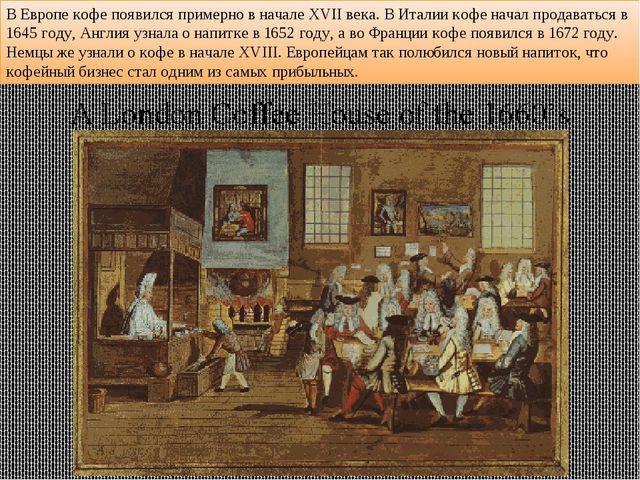 В Европе кофе появился примерно в начале XVII века. В Италии кофе начал прода...