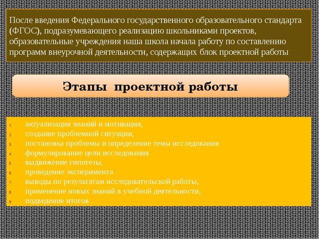 актуализация знаний и мотивация, создание проблемной ситуации, постановка про...