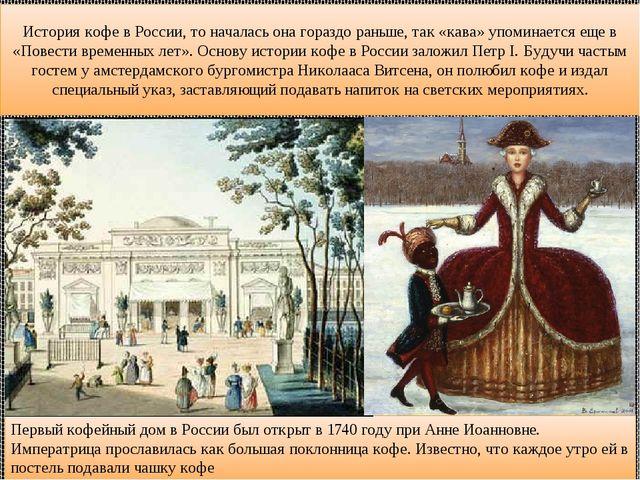 История кофе в России, то началась она гораздо раньше, так «кава» упоминается...