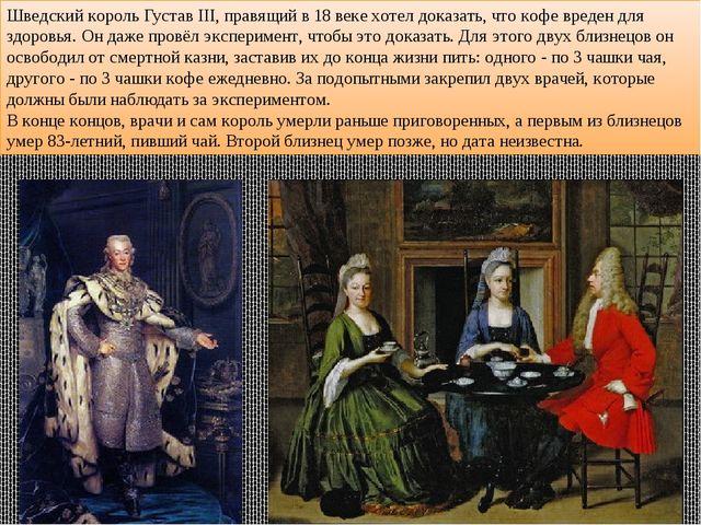 Шведский король Густав III, правящий в 18 веке хотел доказать, что кофе вреде...