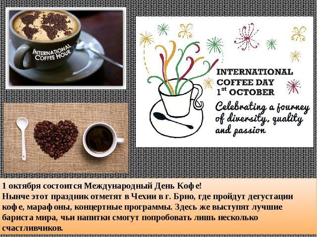 1 октября состоится Международный День Кофе! Нынче этот праздник отметят в Че...