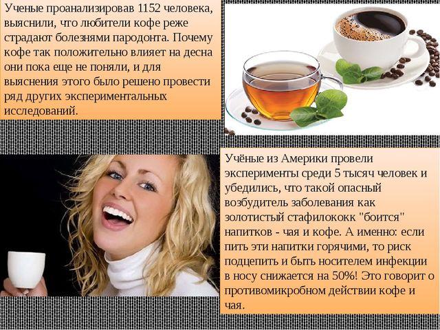 Ученые проанализировав 1152 человека, выяснили, что любители кофе реже страда...