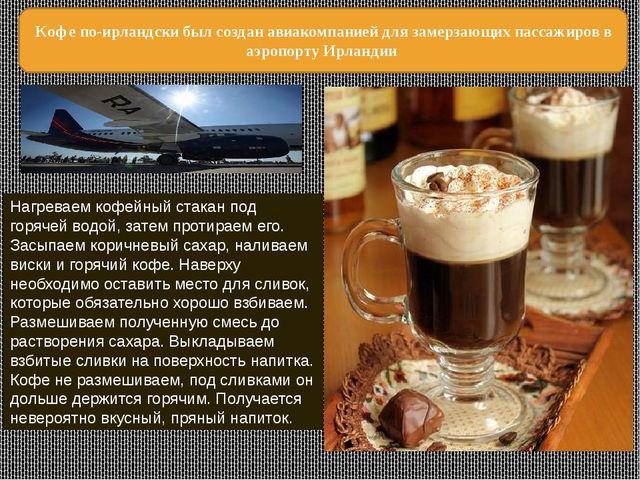 Кофе по-ирландски был создан авиакомпанией для замерзающих пассажиров в аэроп...