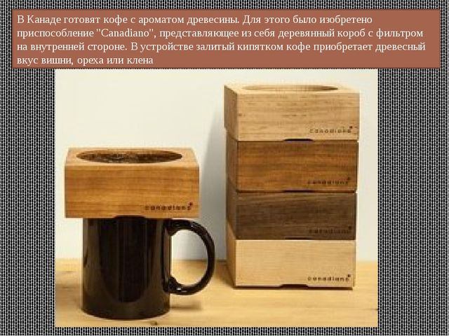 В Канаде готовят кофе с ароматом древесины. Для этого было изобретено приспос...