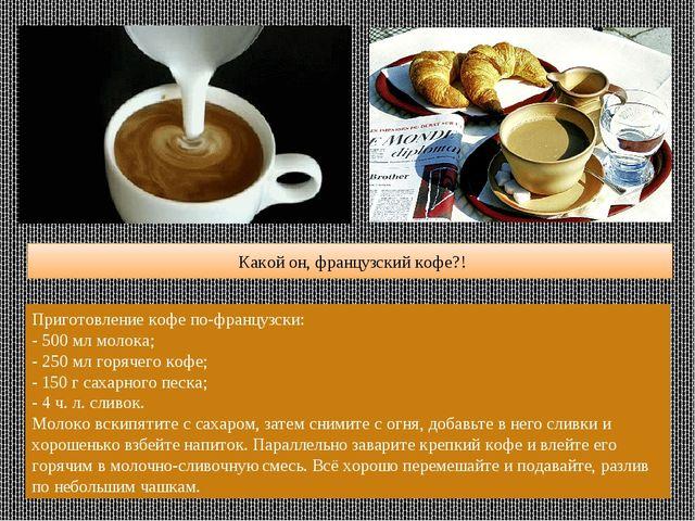 Какой он, французский кофе?! Приготовление кофе по-французски: - 500 мл моло...